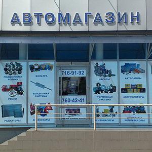 Автомагазины Кстово