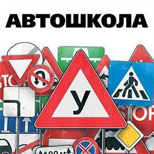 Автошколы Кстово