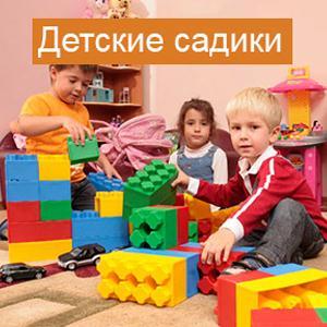 Детские сады Кстово