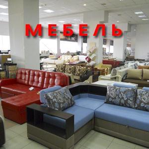 Магазины мебели Кстово