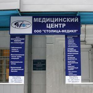 Медицинские центры Кстово