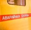 Аварийные службы в Кстово