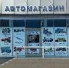 Автомагазины в Кстово
