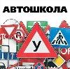 Автошколы в Кстово