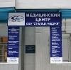 Медицинские центры в Кстово