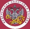 Налоговые инспекции, службы в Кстово