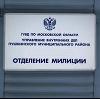 Отделения полиции в Кстово