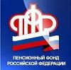 Пенсионные фонды в Кстово