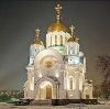 Религиозные учреждения в Кстово