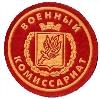 Военкоматы, комиссариаты в Кстово