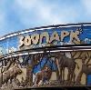 Зоопарки в Кстово