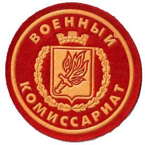 Военкоматы, комиссариаты Кстово