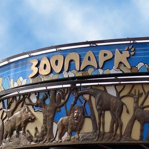 Зоопарки Кстово
